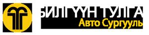 Билгүүн Тулга Авто Сургууль Logo