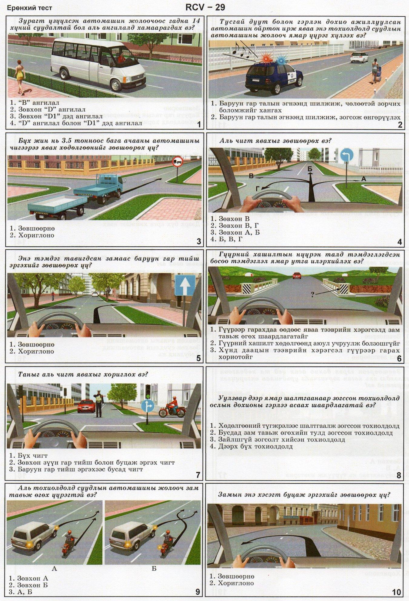Монгол улсын замын хөдөлгөөний дүрмийн тест | Билгүүн Тулга авто сургууль